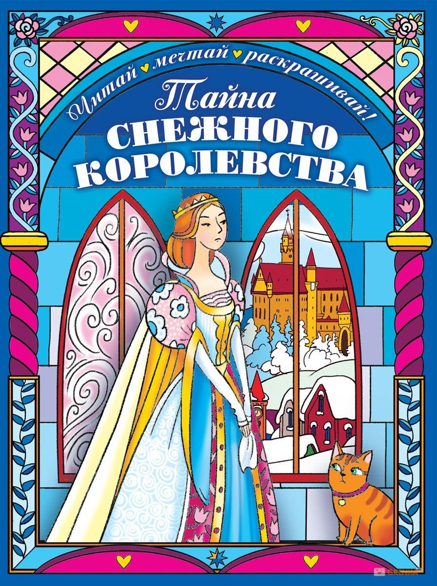 Купить Тайна снежного королевства, Екатерина Неволина, 978-5-699-83602-4