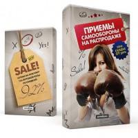 Подарок Антибук 'Приемы самообороны на распродаже'