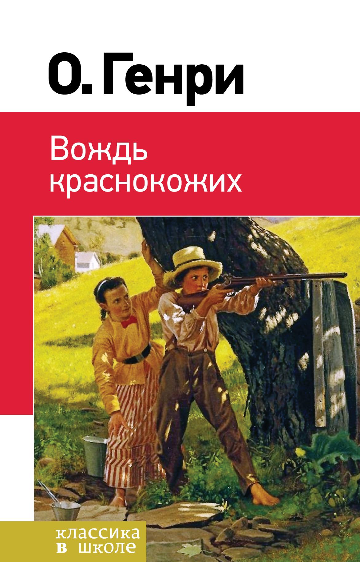 Купить Вождь краснокожих, О. Генри, 978-5-699-83241-5