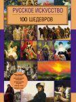 Книга Русское искусство. 100 шедевров