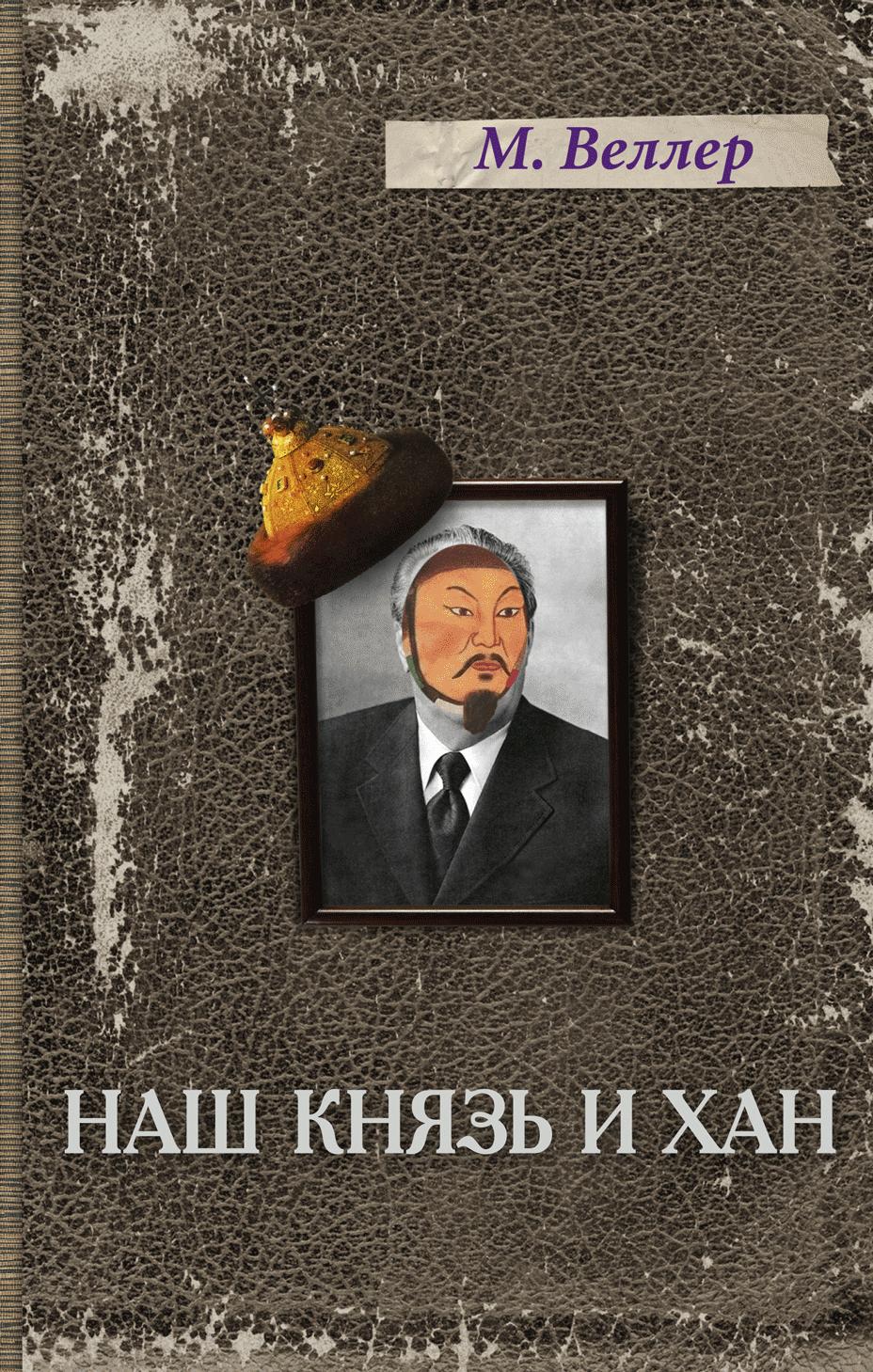 Купить Наш князь и хан, Михаил Веллер, 978-5-17-092628-2