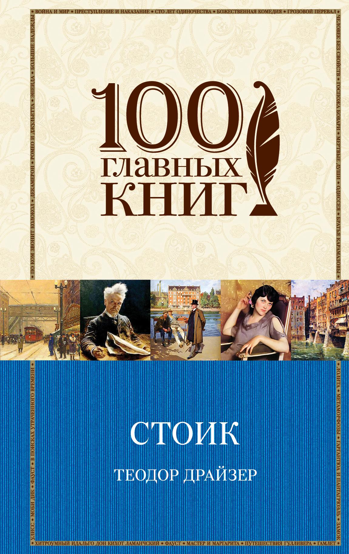 Купить Стоик, Теодор Драйзер, 978-5-699-83395-5