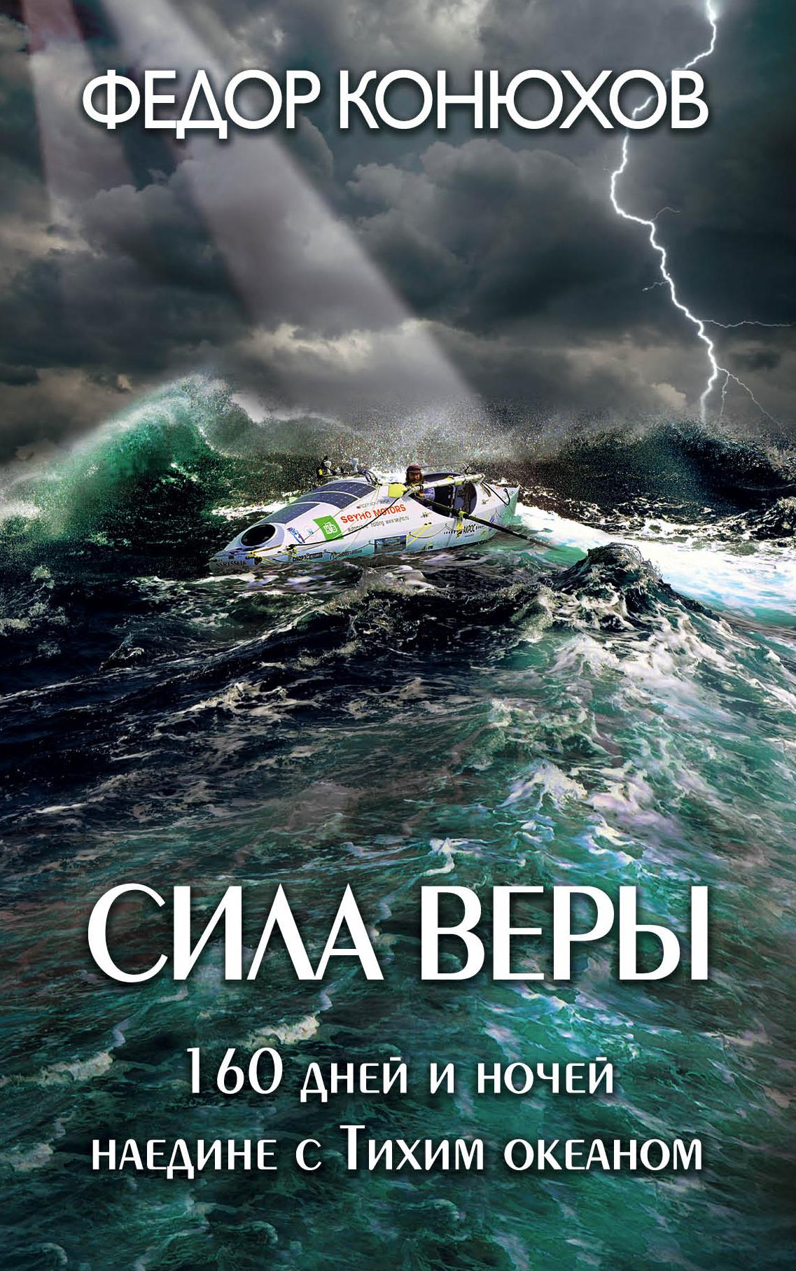 ФЕДОР КОНЮХОВ КНИГИ СКАЧАТЬ БЕСПЛАТНО