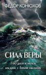 Книга Сила веры. 160 дней и ночей наедине с Тихим океаном