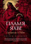 Книга Пламя Яхве: Сексуальность в Библии