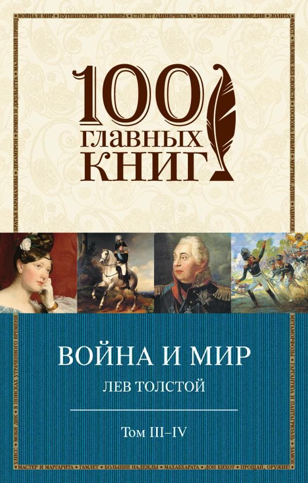 Купить Война и мир (Том 3-4), Лев Толстой, 978-5-699-82063-4