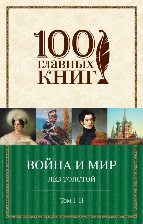 Купить Война и мир (Том 1-2), Лев Толстой, 978-5-699-82062-7