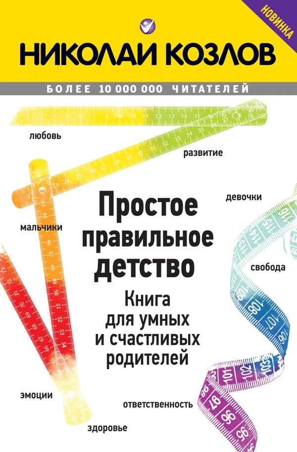 Купить Простое правильное детство. Книга для умных и счастливых родителей, Николай Козлов, 978-5-699-83127-2