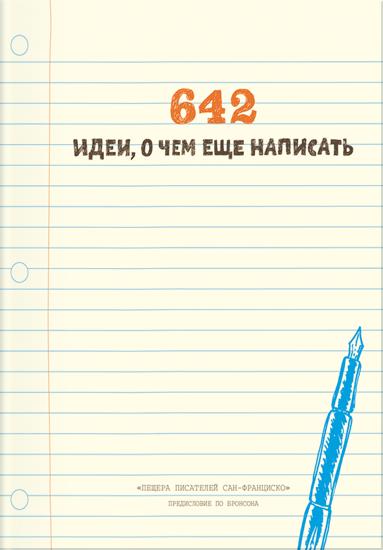 642 идеи, о чем еще написать