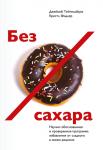 Книга Без сахара. Научно обоснованная и проверенная программа избавления от сладкого в своем рационе