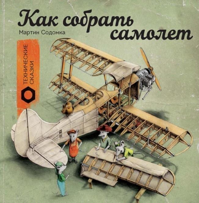 Купить Как собрать самолет, Мартин Содомка, 978-5-00057-702-8, 978-5-00057-929-9, 978-5-00117-127-0