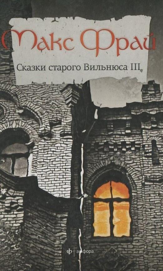 Купить Сказки Старого Вильнюса, Макс Фрай, 978-5-367-02953-6, 978-5-4357-0293-4