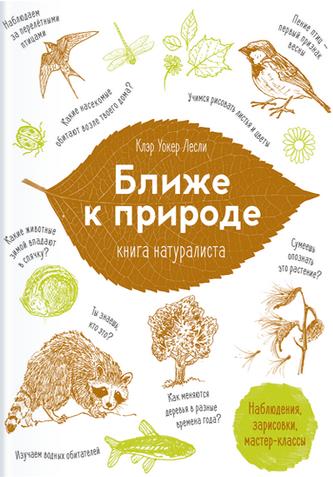 Ближе к природе. Книга натуралиста, Клэр Лесли, 978-5-00057-692-2  - купить со скидкой
