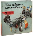 Книга Как собрать автомобиль