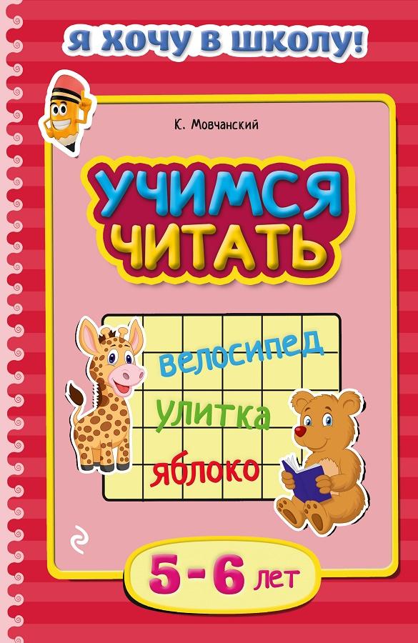 Купить Учимся читать: для детей 5-6 лет, Кирилл Мовчанский, 978-5-699-78602-2