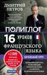 Книга Французский язык. 16 уроков. Начальный курс (+ 2 DVD)