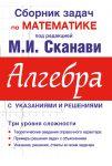 Книга Сборник задач по математике для поступающих в вузы (с решениями).  Алгебра