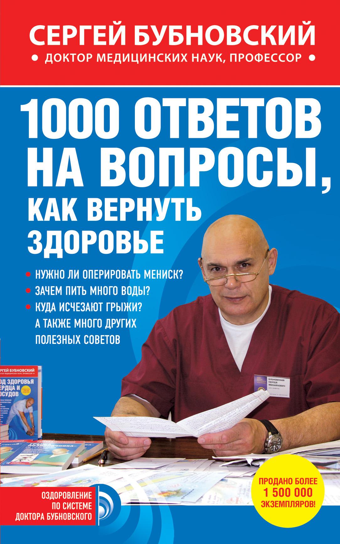 Купить 1000 ответов на вопросы, как вернуть здоровье, Сергей Бубновский, 978-5-699-75851-7