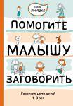 Книга Помогите малышу заговорить. Развитие речи детей 1-3 лет