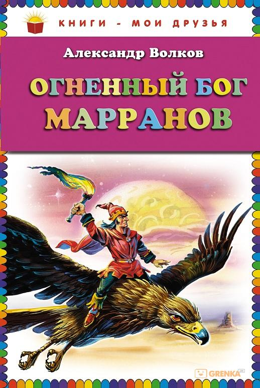 Купить Огненный бог Марранов, Александр Волков, 978-5-699-69045-9, 978-5-699-92408-0