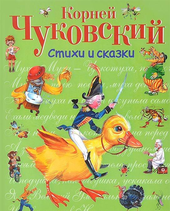 Купить Стихи и сказки, Корней Чуковский, 978-5-699-72904-3