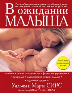 Книга В ожидании малыша (обновленное издание)