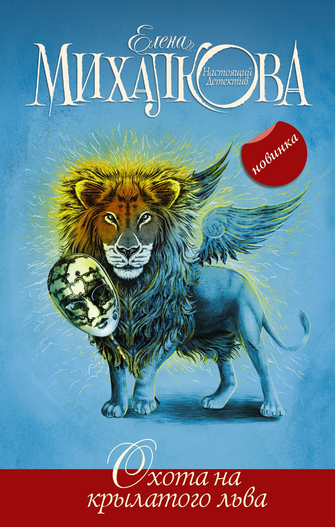 Купить Охота на крылатого льва, Елена Михалкова, 978-5-17-085569-8