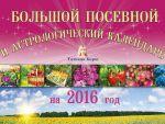 Книга Большой посевной и астрологический календарь на 2016 год