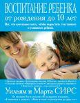 Книга Воспитание ребенка от рождения до 10 лет