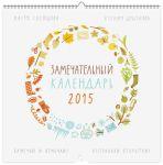 Календарь 2015 (на спирали). Замечательный календарь 2015