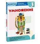 Книга Математика. Умножение. Уровень 3. Рабочая тетрадь Kumon