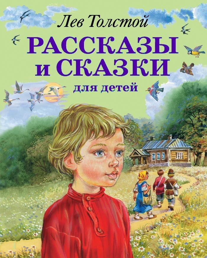 Купить Рассказы и сказки для детей, Лев Толстой, 978-5-699-72857-2