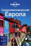 Книга Средиземноморская Европа