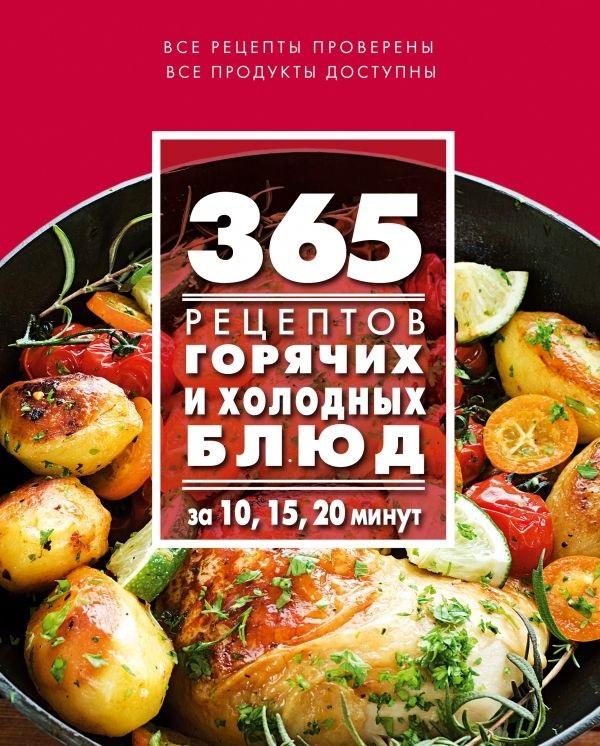 Купить 365 рецептов горячих и холодных блюд. За 10, 15, 20 минут, Светлана Иванова, 978-5-699-81616-3