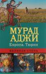 Книга Европа. Тюрки. Великая Степь