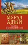 Книга Полынь Половецкого поля