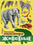Книга Животные. Уникальная энциклопедия