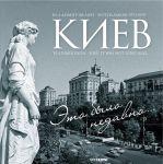Книга Киев. Это было недавно…