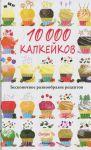 Книга 10 000 капкейков: бесконечное разнообразие рецептов
