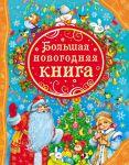 Книга Большая новогодняя книга