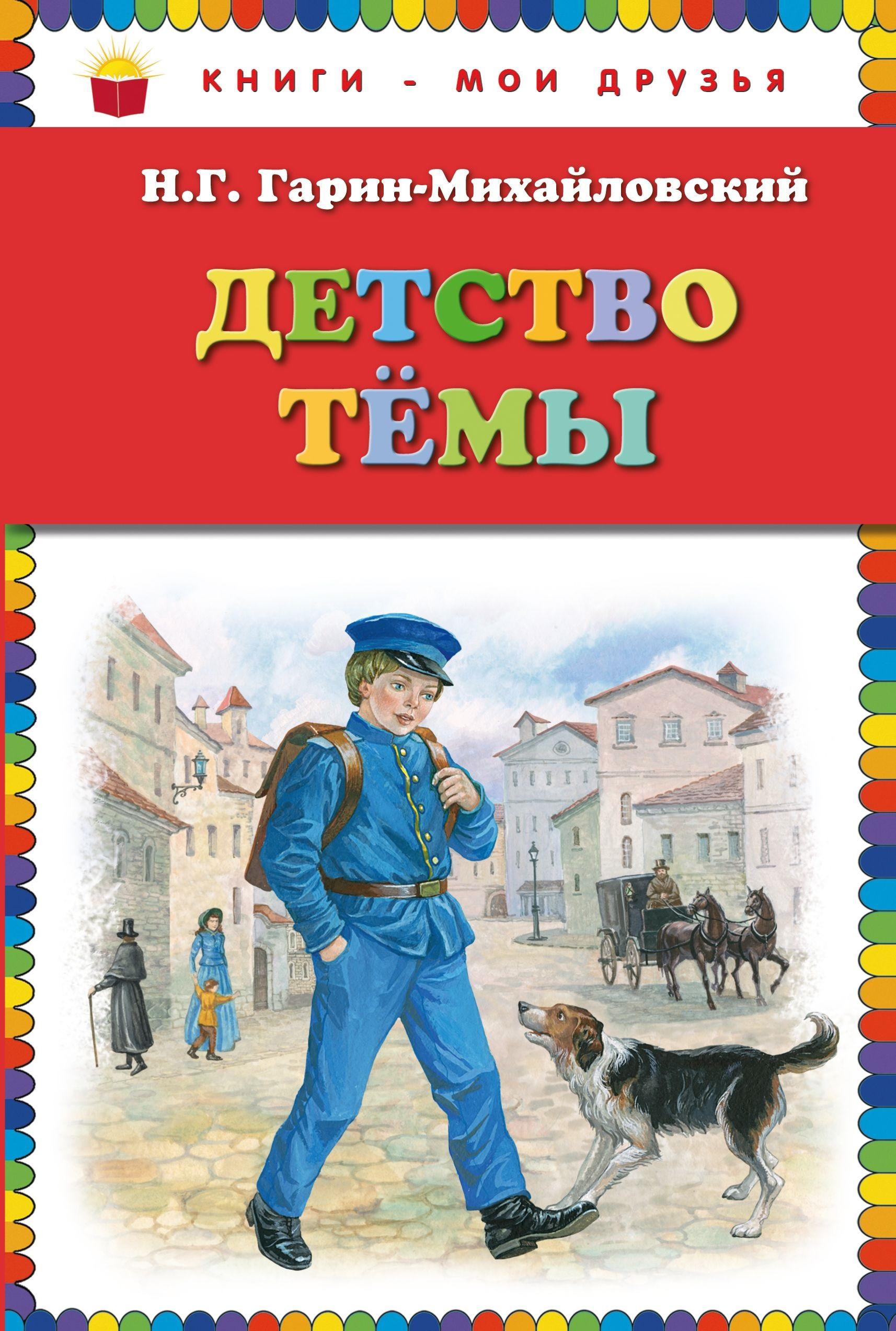 Купить Детство Темы, Николай Гарин-Михайловский, 978-5-699-74646-0