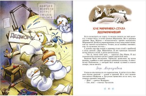 фото страниц Все о Дедморозовке #3