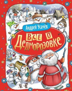 Книга Все о Дедморозовке