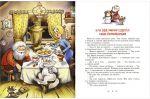 фото страниц Все о Дедморозовке #4