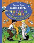 Книга Фантазеры