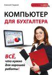 Книга Компьютер для бухгалтера
