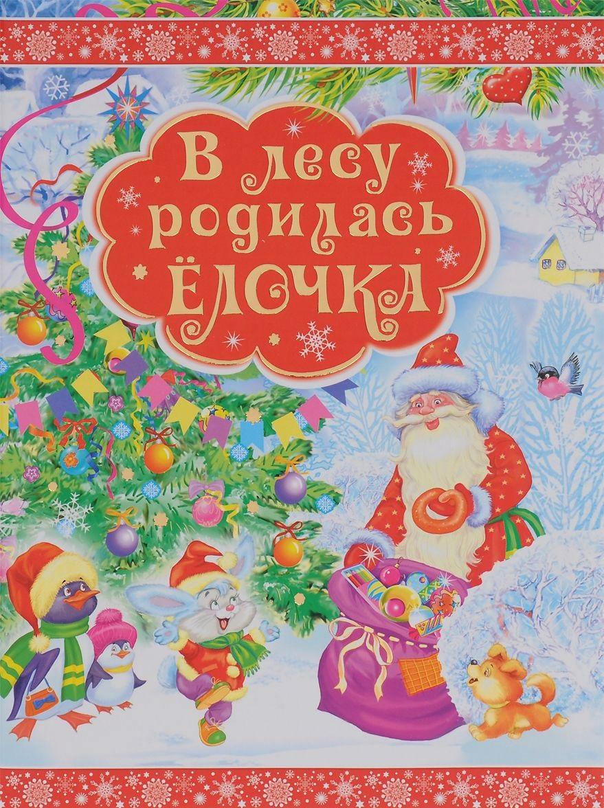 Купить В лесу родилась елочка, Алексей Толстой, 978-5-353-07528-8