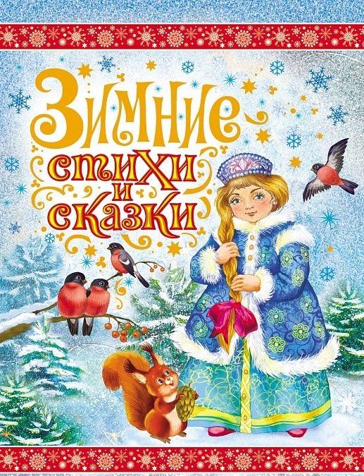 Купить Зимние стихи и сказки, Ирина Токмакова, 978-5-353-07529-5