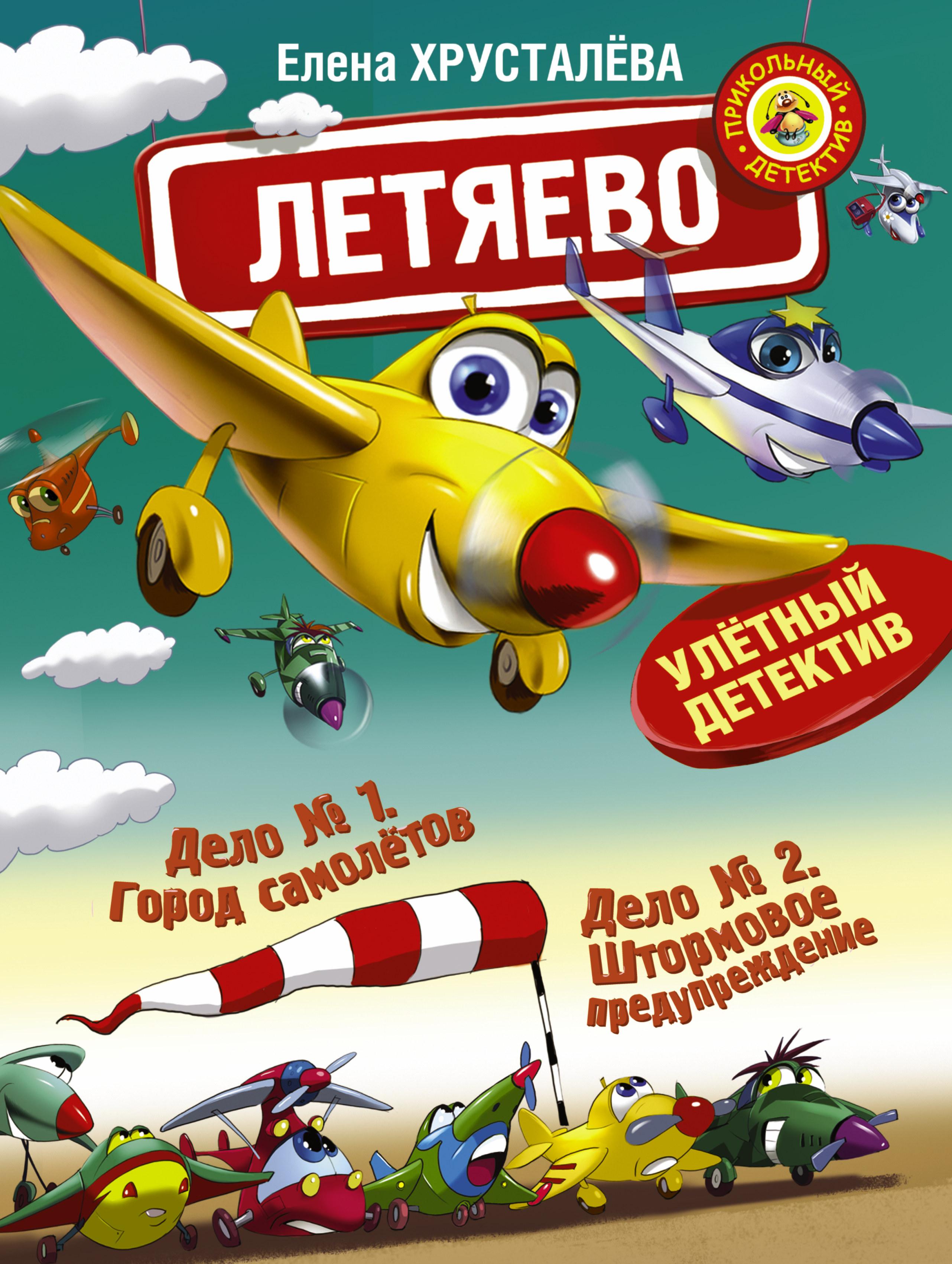 Купить Летяево - улётный детектив, Елена Хрусталева, 978-5-17-091437-1