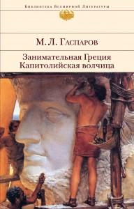 Книга Занимательная Греция. Капитолийская волчица